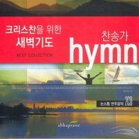 크리스찬을 위한 새벽기도 - 찬송가 Hymn(2CD)