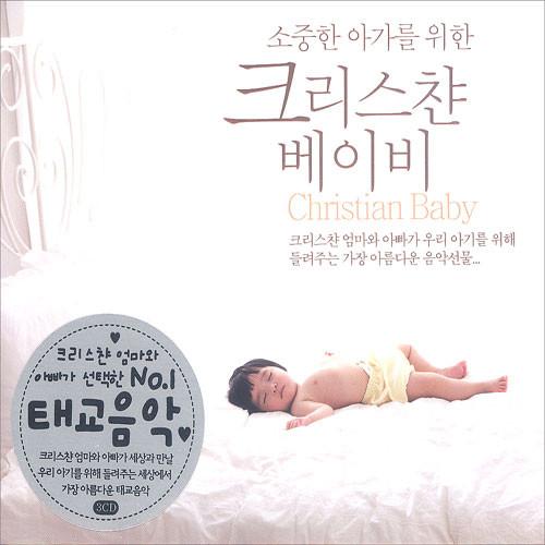 소중한 아가를 위한  크리스챤 베이비 Christian Baby(3CD)