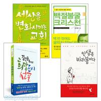 김인중 목사 저서 세트(전11권)