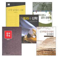 천사무엘 교수 저서 세트(전5권)