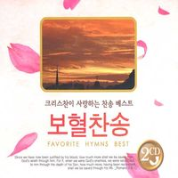 보혈찬송 (2CD)-크리스찬이 사랑하는 찬송 베스트