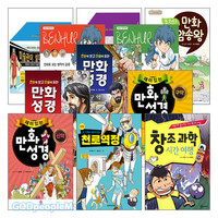 [신앙만화]초등학생을위한교회도서관&믿음의서재세트