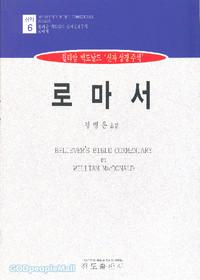 신자성경주석 - 로마서 (신약6)