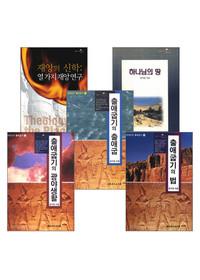 장석정 교수 저서 세트(전5권)