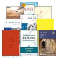 존 번연 저서 세트(전9권)