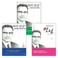 박윤선과의 만남 시리즈 세트(전3권)