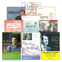 장경동 목사 저서 세트 (전11권)