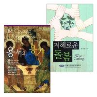 안경승 교수 저서 세트(전2권)