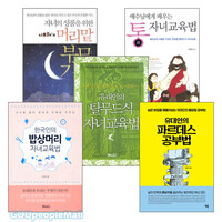 이대희 목사 자녀교육 관련 도서 세트(전8권)