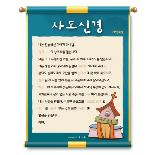 그림으로 배우는 사도신경_개역개정(붙이기용)