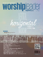 Worshipleader 한국판 2014년 5월호(CD포함)