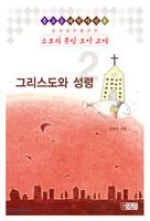 [개정판] 소요리문답 요약교재 시리즈 2 (그리스도와 성령)