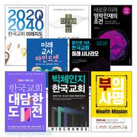 최현식 목사 저서 세트(전5권)