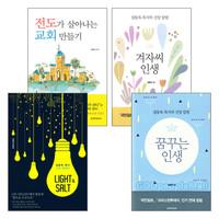 설동욱 목사 저서 세트(전4권)