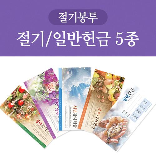 피콕 절기봉투 / 일반헌금 5종