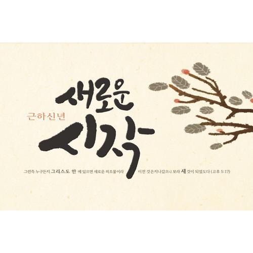 2016 신년카드 - 진흥 #9265