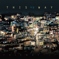 이길 1집 -THIS WAY (CD)