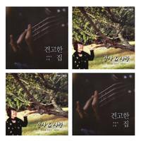 하민지 음반세트 (2CD)