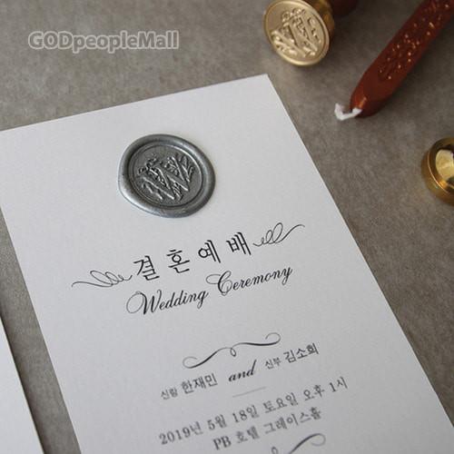 결혼예배순서지_리얼실링(50매이상/단장)