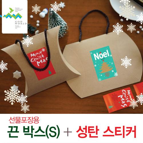 <갓월드> 성탄선물포장박스(S)&스티커_ (5개 1세트)