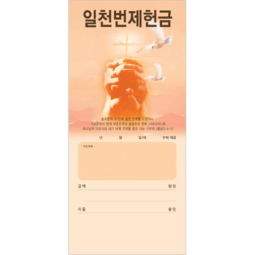 일천번제헌금봉투-3231 (1속 100장)