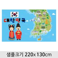 세계여러나라다문화현수막(대한민국)-008  ( 220 x 130 )