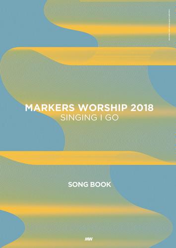 마커스워십2018 - SINGING I GO (악보)