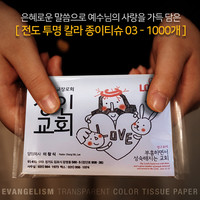 ★캠프코리아★ 전도 투명 칼라 종이티슈 03 (4면칼라인쇄) (1,000개)