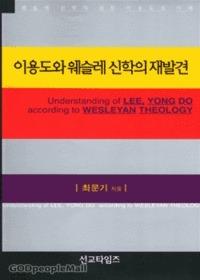 이용도와 웨슬레 신학의 재발견