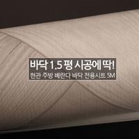 [1.5평 바닥 시공] HBS-77704(D) 헤링본 오크우3드 5M_현관 베란다 바닥 시트