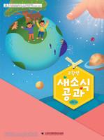 2019년 2학기 새소식공과 고학년 (어린이용)
