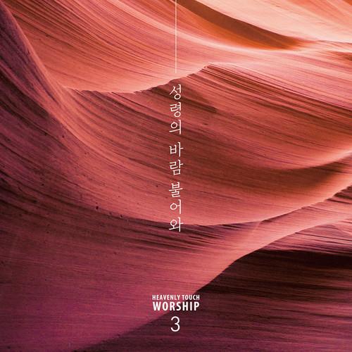 헤븐리터치 Worship 3 - 성령의 바람 불어와 (CD)