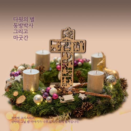 크리스마스 벽걸이 십자가 (사이즈4종)