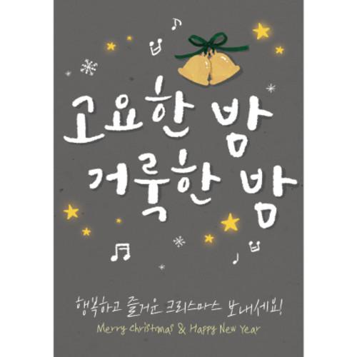 크리스마스현수막(성탄절)-751 ( 140x x 200 )