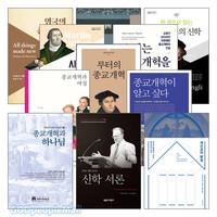 종교개혁 관련 2018년 출간(개정)도서 세트(전11권)
