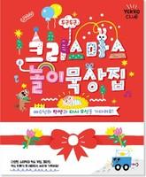 [유아유치부] 두근두근 크리스마스 놀이 묵상집