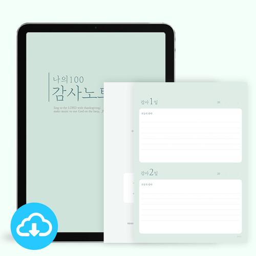 100감사노트 1 (민트) PDF 서식 by 마르지않는샘물 / 이메일발송 (파일)