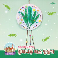 [만들기세트] 종려나무 리스 만들기