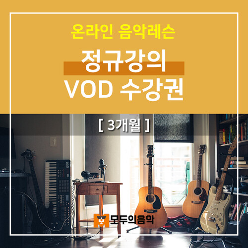 온라인음악레슨_ 정규강의 VOD 수강권 [3개월]