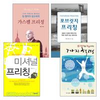 박현신 교수 저서 세트(전4권)