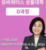 [VOD온라인수강권] D과정 성품몬테소리 - 8주과정 좋은나무성품학교 유비쿼터스 성품대학 (10월 1일 개강)