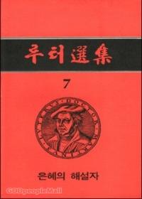 루터 선집 7 - 은혜의 해설자