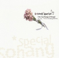소향 스페셜 - The Grace Message of 12songs (CD)