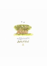 사랑이야기 2 - Beautiful (CD)