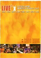 예배 인도자 컨퍼런스 2005  LIVE (악보)