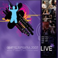 예배인도자컨퍼런스 2007 LIVE (2CD+DVD)