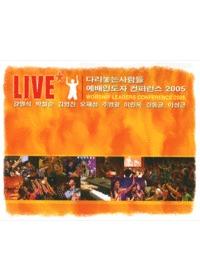 예배 인도자 컨퍼런스 2005 LIVE (2Tape)