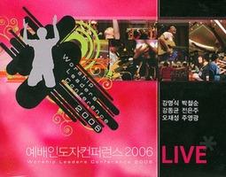 예배인도자 컨퍼런스 2006 LIVE (2TAPE)