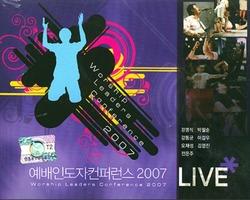 예배인도자컨퍼런스 2007 LIVE (2TAPE)