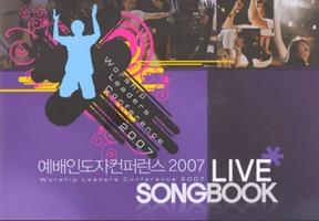 예배인도자컨퍼런스 2007 LIVE (악보)